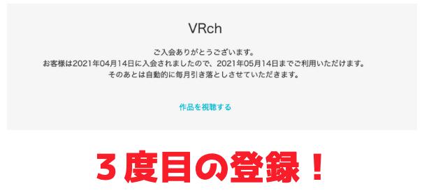 VRch レビュー 感想