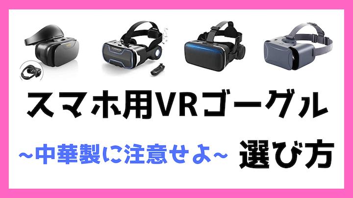 スマホ用VRゴーグル 選び方