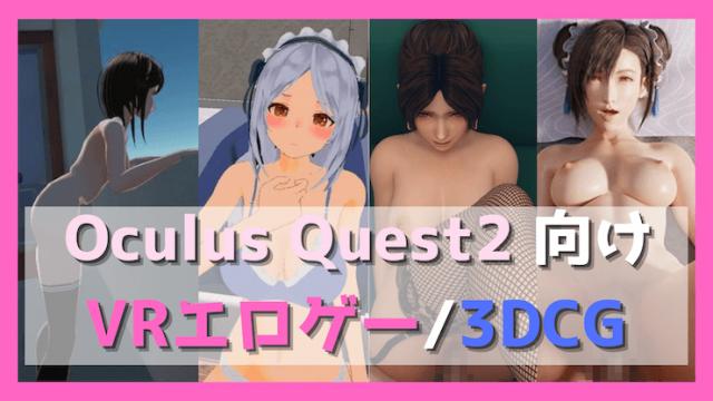 Oculus Quest2だけで遊べる VRエロゲー 3DCG