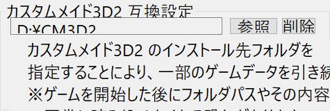カスタムオーダーメイド3d2 互換 方法
