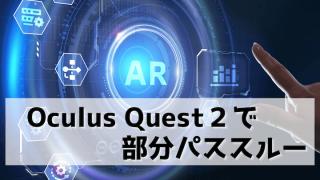 Oculus Quest2 パススルーポータル