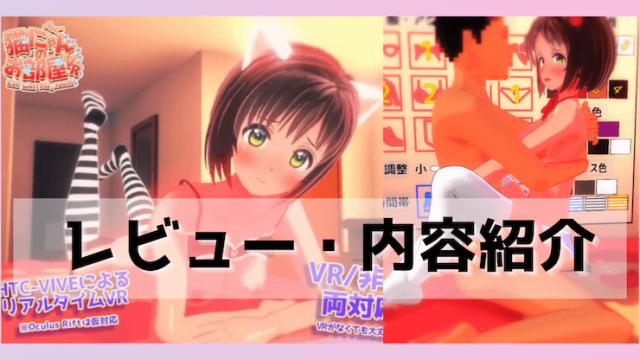 猫にゃんのお部屋VR レビュー 紹介