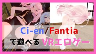 Ci-en Fantia VR エロゲー サムネ