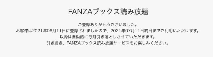 FANZA 読み放題 登録
