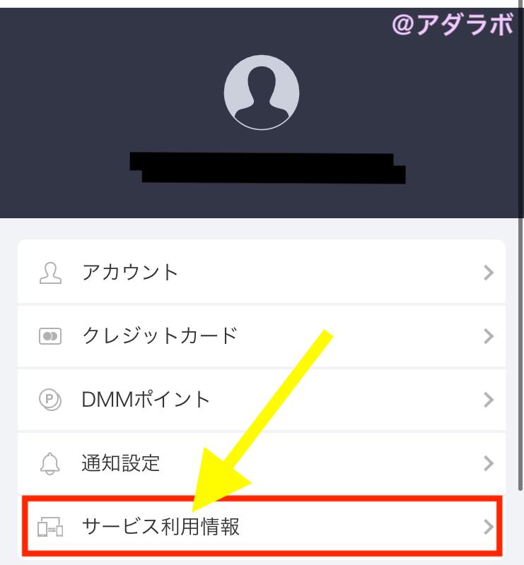FANZA 読み放題 解約