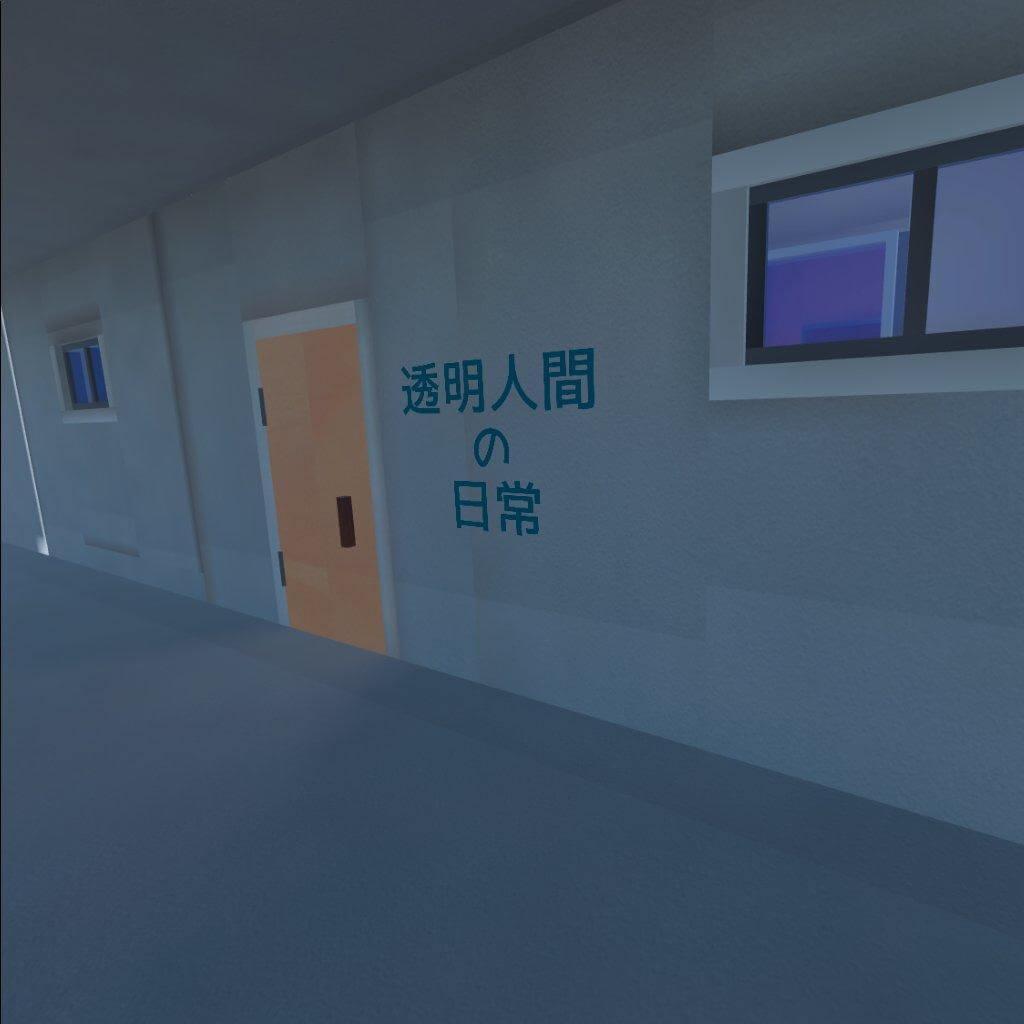 透明人間VR in エレノアさんの部屋