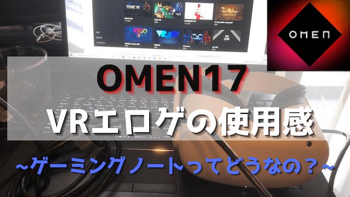omen17 レビュー VR
