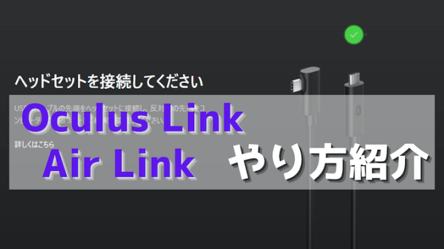 Oculus Link AirLink やり方