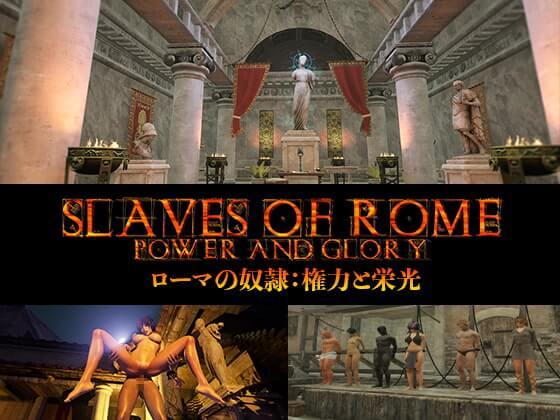 ローマの奴隷