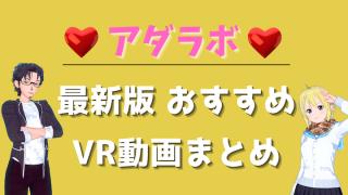 おすすめVR動画