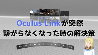 Oculus Linkが繋がらない 解決策