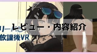 リーバと放課後VR レビュー